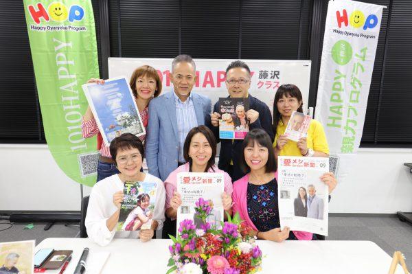 1010HAPPY藤沢 自立の3ステップ