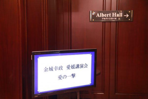 愛媛講演会「愛の一撃👊」(匡哉が行く⑧)