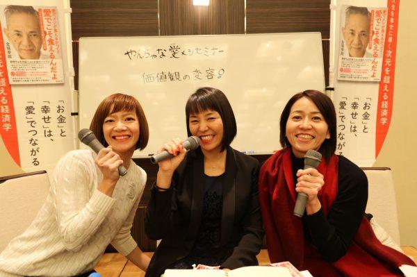 2019年ラストの愛メシセミナー 「1年の総まとめ」感謝祭スペシャル