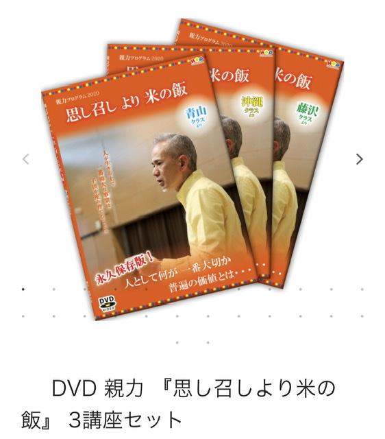 永久保存版DVD『思し召しより米の飯』