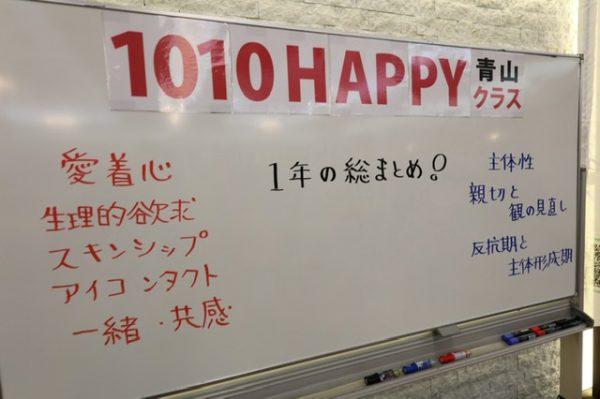 12月1010HAPPY青山 2020年ラストの衝撃のひと言‼️