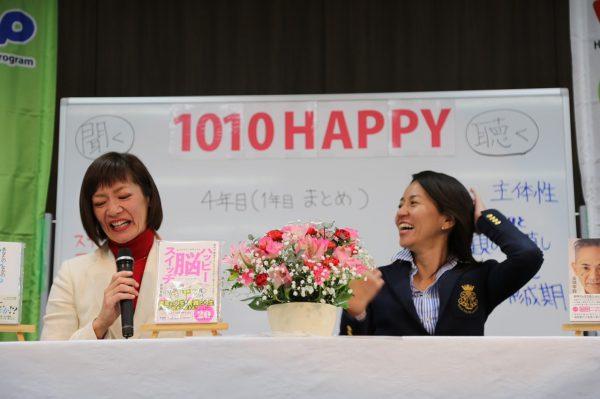 1010HAPPY (旧青山)教室 まとめ