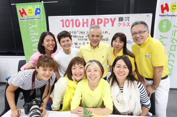 1010HAPPY藤沢 「2年目のまとめ」 親切、覚悟で爽快になって!!